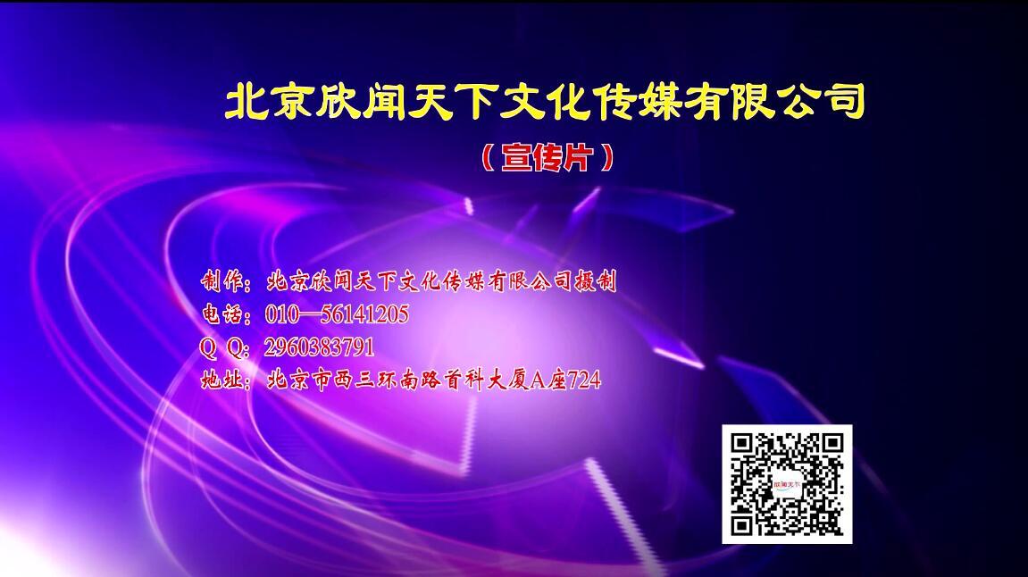 北京欣闻天下文化传媒有限公司立足首都 走向世界