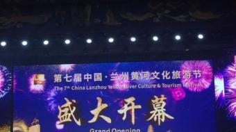 兰州打造文化旅游品牌节会 推惠民活动冀全民参与