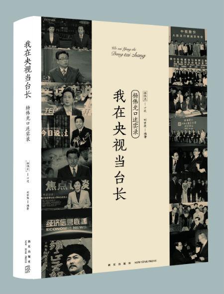 《我在央视当台长:杨伟光口述实录》    杨伟光(口述) / 刘世英(编著)   新星出版社