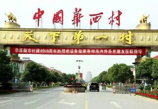 华西村背后家族:企业超200家 成员从政经商玩电竞