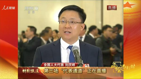 """刘庆峰代表""""代表通道""""秀人工智能翻译机现场翻译"""