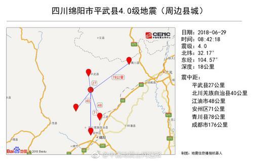 四川平武4.0级地震成都市区有震感绵阳震感明显