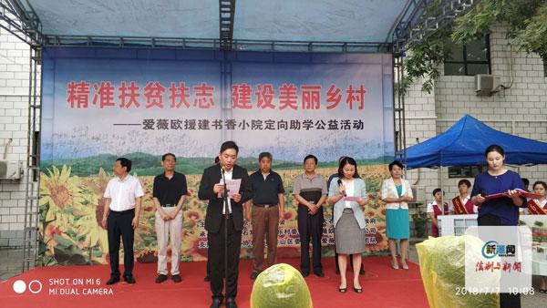 北京爱思薇尔商贸有限公司董事长旲金东