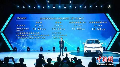 广汽新能源GE3530上市补贴后售价12.98万元起