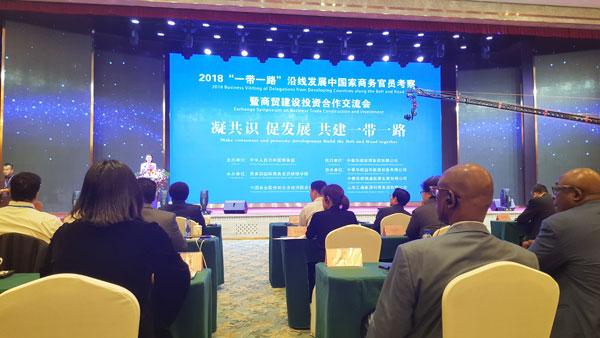 华夏融媒总裁田剑应邀出席商务部国际会议