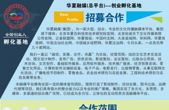 华夏融媒平台招商加盟