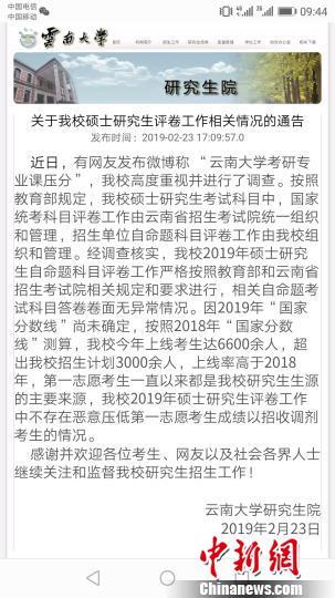 图为云南大学研究生院通报截图。
