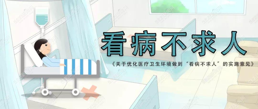 看病不求人!黑龙江新规:医院人带熟人加塞受处分