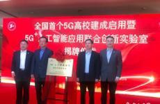 中国首个5G高校在上海建成启用