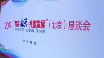 """问计乡贤 助力发展""""情系曲沃·共谋发展""""(北京)恳谈会成功举办"""