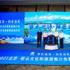 2021北京密云文化旅游季开启 推出15条精品旅游线路